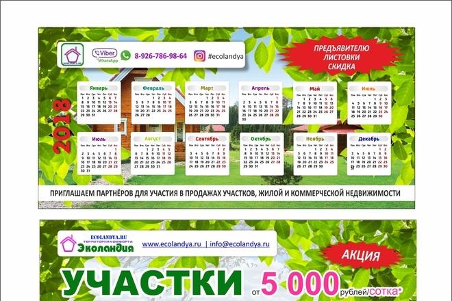 Макет листовки, флаера 44 - kwork.ru