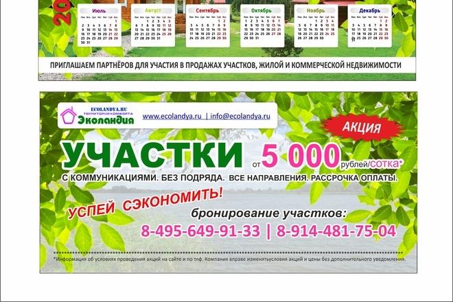 Макет листовки, флаера 43 - kwork.ru