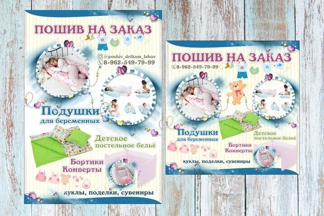 Макет листовки, флаера 40 - kwork.ru