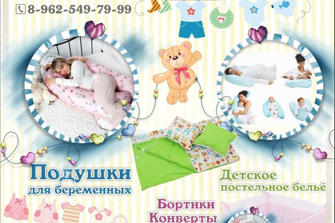 Макет листовки, флаера 39 - kwork.ru