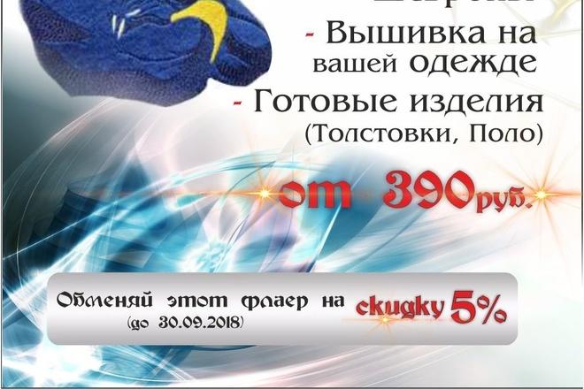 Макет листовки, флаера 35 - kwork.ru