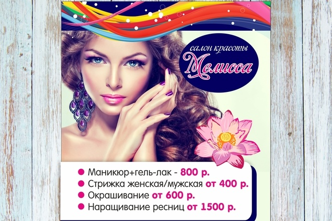 Макет листовки, флаера 34 - kwork.ru