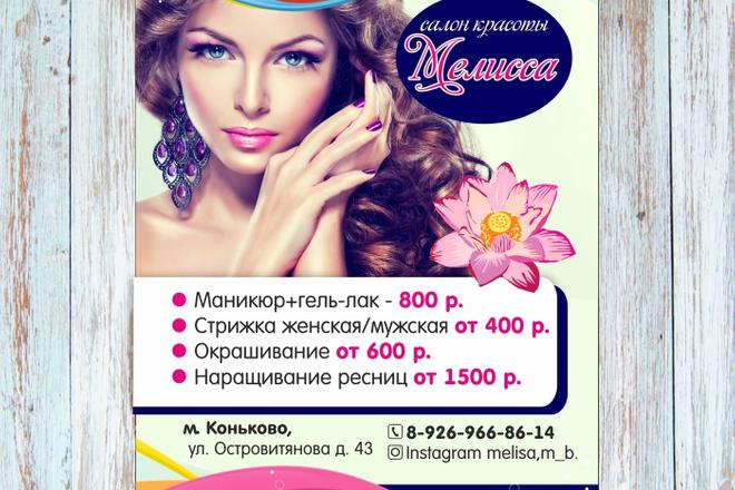 Макет листовки, флаера 33 - kwork.ru