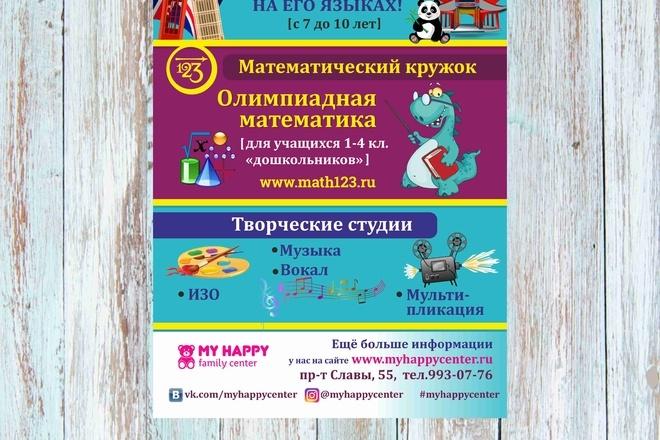 Макет листовки, флаера 31 - kwork.ru