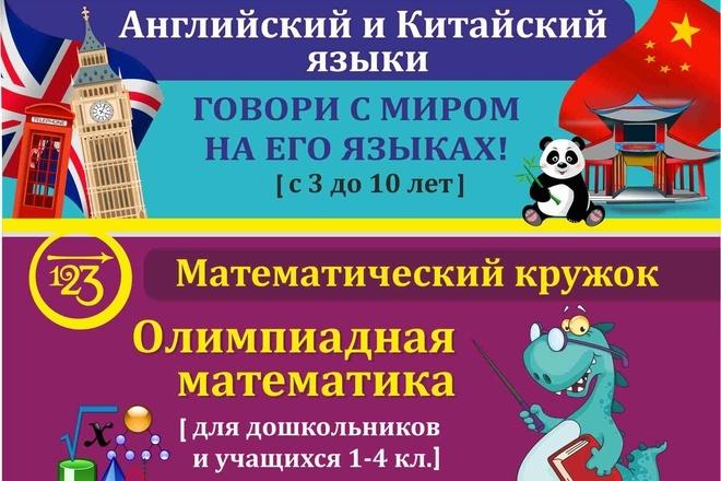 Макет листовки, флаера 30 - kwork.ru