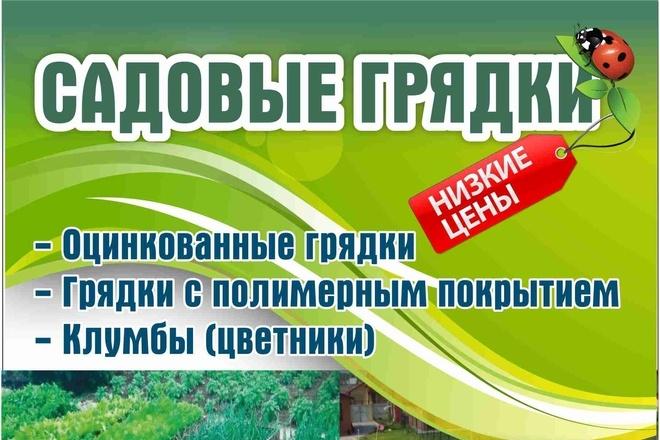 Макет листовки, флаера 24 - kwork.ru