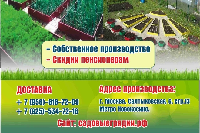 Макет листовки, флаера 23 - kwork.ru
