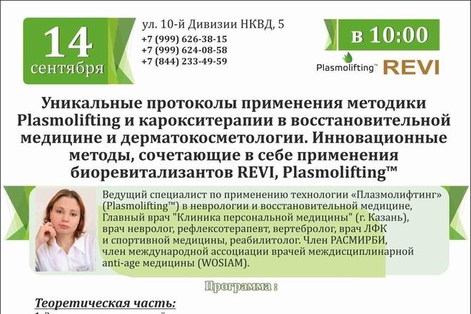 Макет листовки, флаера 29 - kwork.ru