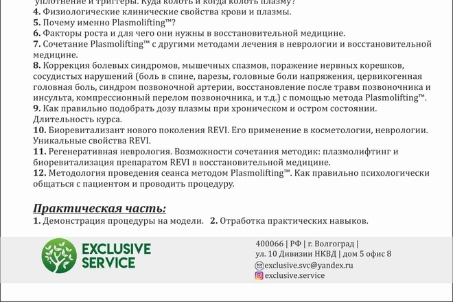 Макет листовки, флаера 28 - kwork.ru