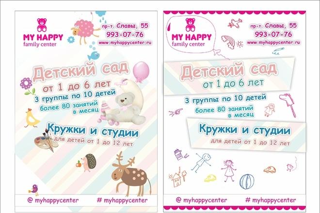 Макет листовки, флаера 19 - kwork.ru