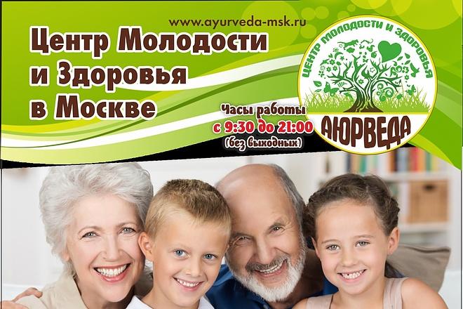 Макет листовки, флаера 17 - kwork.ru