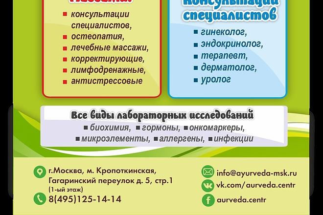Макет листовки, флаера 16 - kwork.ru