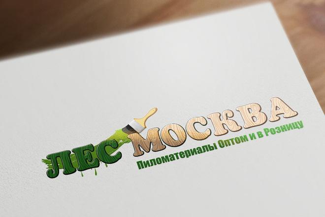 Сделаю логотип в трех вариантах 20 - kwork.ru