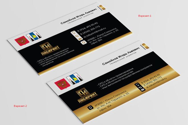 Разработаю красивый, уникальный дизайн визитки в современном стиле 2 - kwork.ru