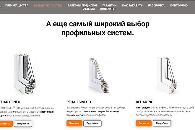 Создание сайта - Landing Page на Тильде 118 - kwork.ru
