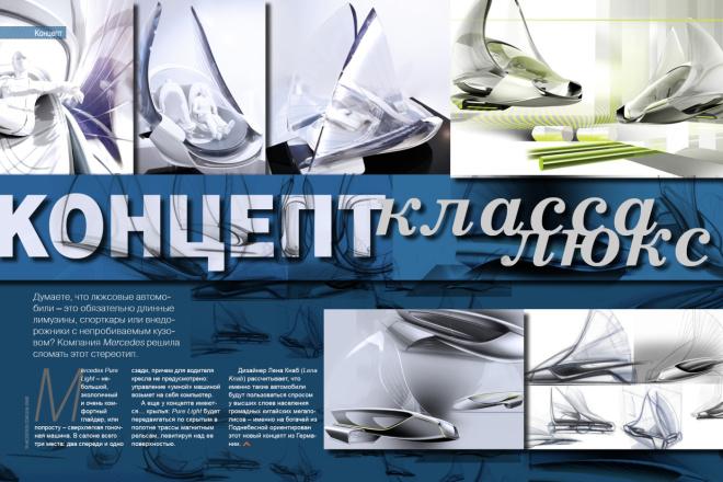 Верстка журнала, книги, каталога, меню 7 - kwork.ru