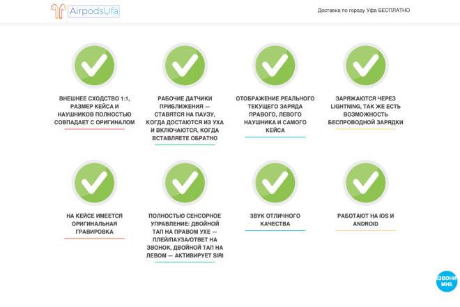 Создание одностраничника на Wordpress 2 - kwork.ru