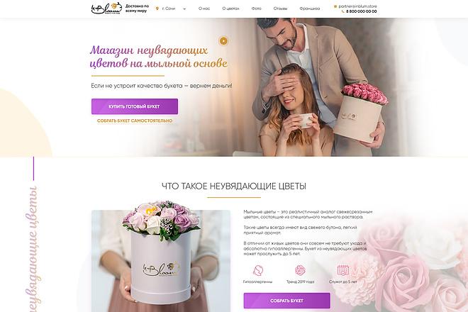 Дизайн страницы сайта 72 - kwork.ru