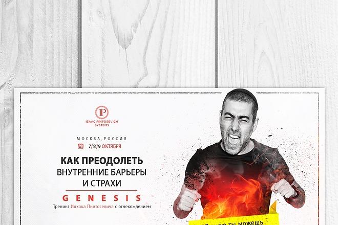 Сделаю 1 баннер статичный для интернета 33 - kwork.ru