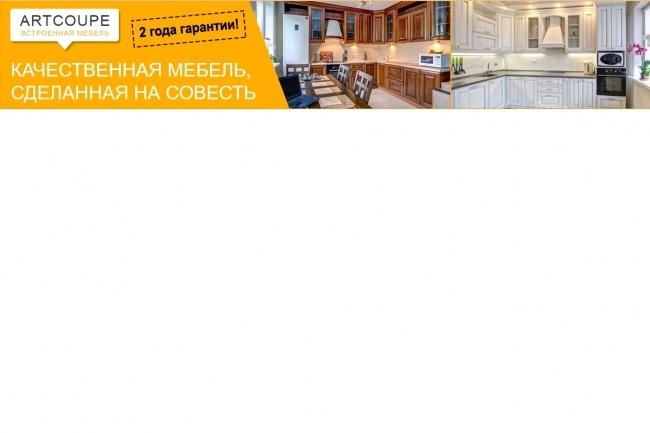 Качественные баннеры для рекламы 6 - kwork.ru