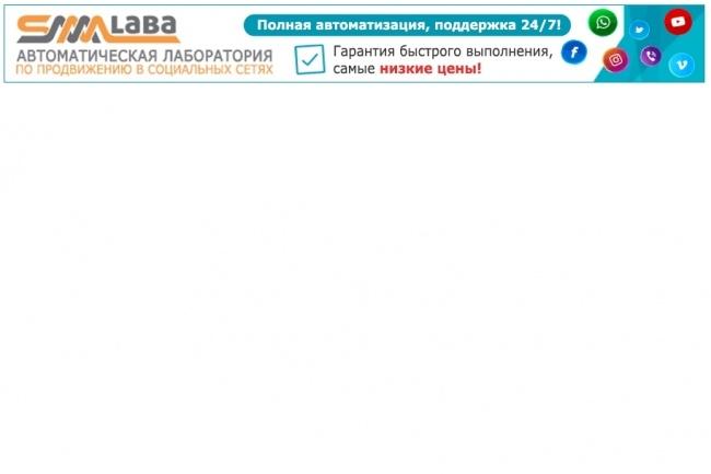 Качественные баннеры для рекламы 12 - kwork.ru