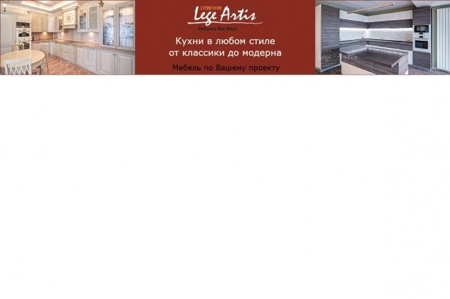 Качественные баннеры для рекламы 7 - kwork.ru