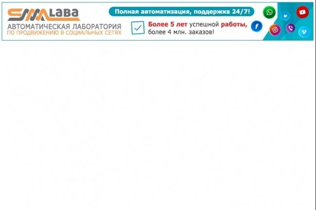 Качественные баннеры для рекламы 9 - kwork.ru