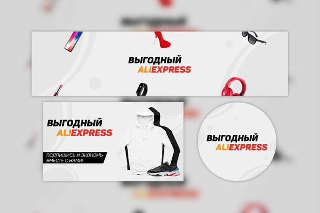 Профессиональное оформление вашей группы ВК. Дизайн групп Вконтакте 50 - kwork.ru