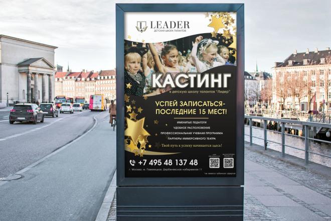 Дизайн плакаты, афиши, постер 8 - kwork.ru