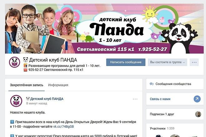 Оформлю группу ВК - обложка, баннер, аватар, установка 83 - kwork.ru