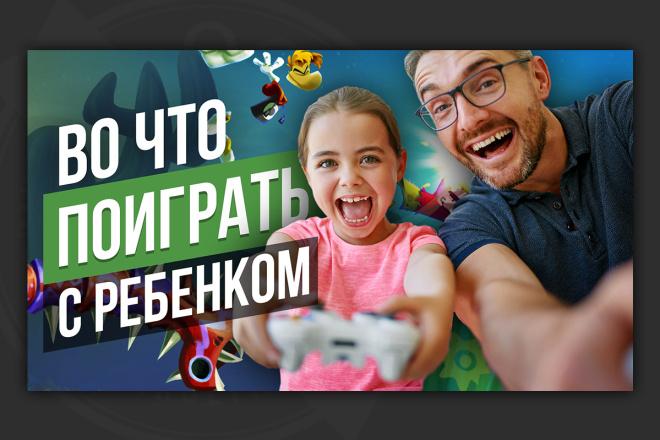 Сделаю превью для видео на YouTube 77 - kwork.ru