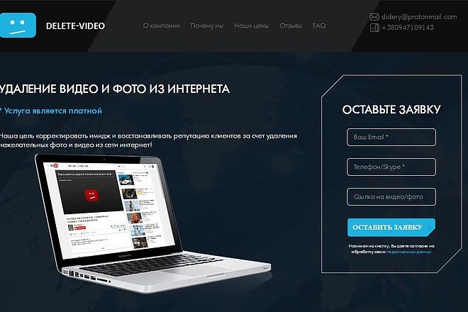 Скопирую Landing Page, Одностраничный сайт 37 - kwork.ru