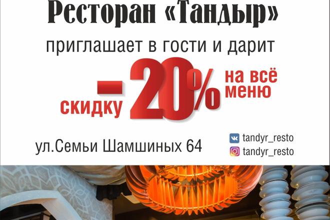 Дизайн - макет быстро и качественно 63 - kwork.ru