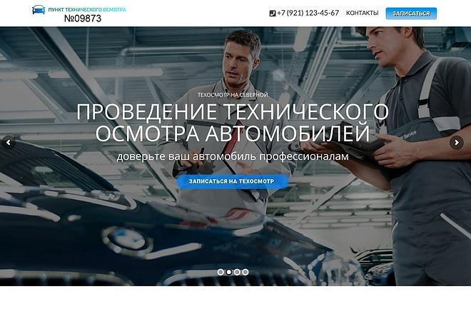 Создание одностраничника на Wordpress 14 - kwork.ru