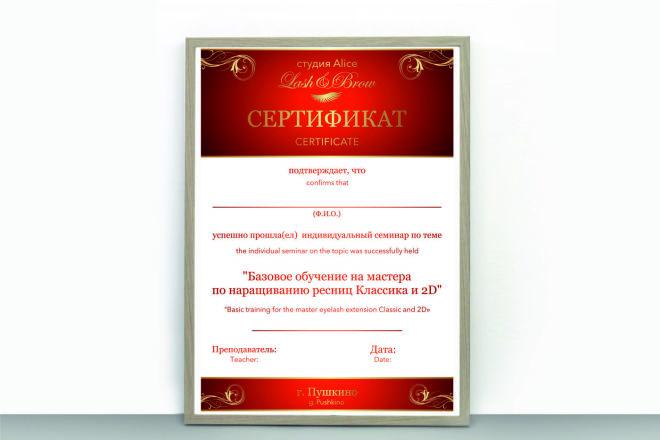 Сертификат, грамота, диплом 7 - kwork.ru