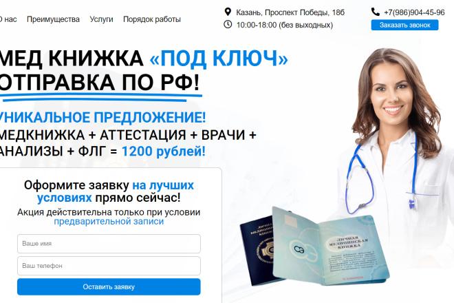 Создам копию сайта одностраничника - Landing Page 3 - kwork.ru