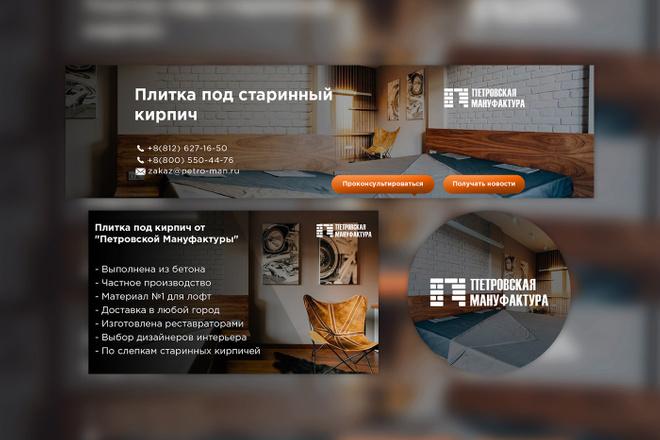 Профессиональное оформление вашей группы ВК. Дизайн групп Вконтакте 63 - kwork.ru