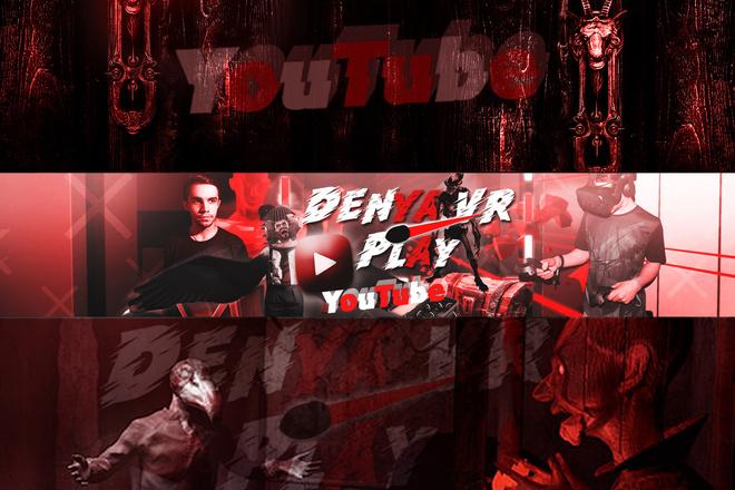 Шапка для Вашего YouTube канала 102 - kwork.ru