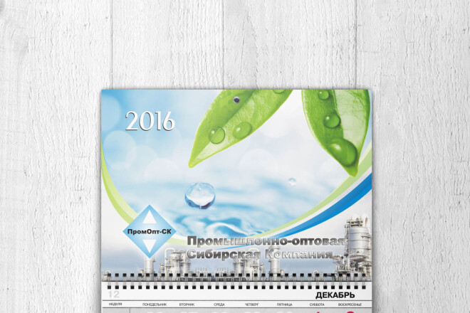 Дизайн календаря 16 - kwork.ru