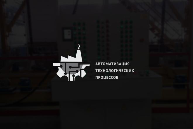 Разработаю логотип + подарок 19 - kwork.ru