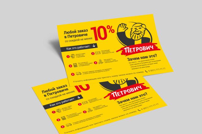 Изготовление дизайна листовки, флаера 8 - kwork.ru