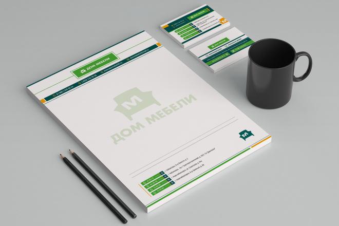 Создам фирменный стиль бланка 117 - kwork.ru
