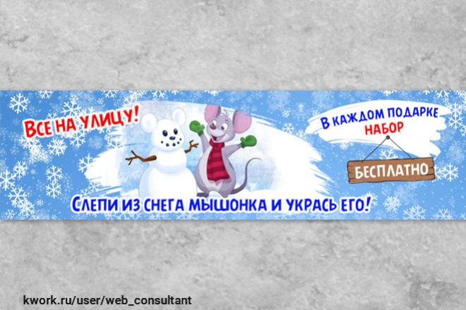 Баннер статичный 29 - kwork.ru