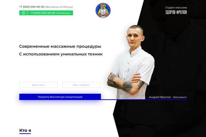 Дизайн для страницы сайта 22 - kwork.ru