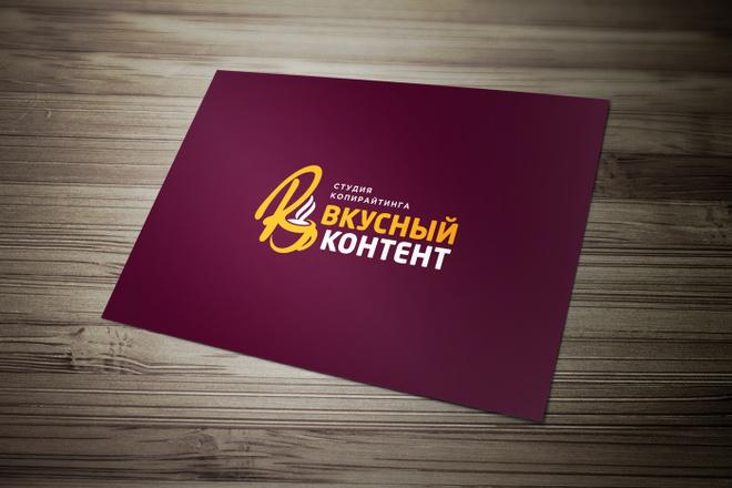 Создам качественный логотип 65 - kwork.ru