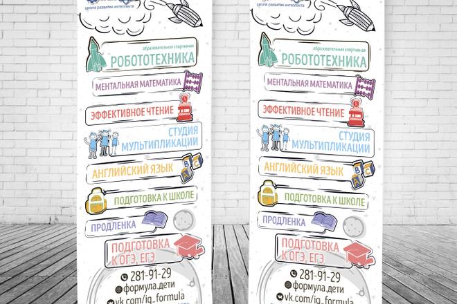 Баннер наружная реклама 3 - kwork.ru