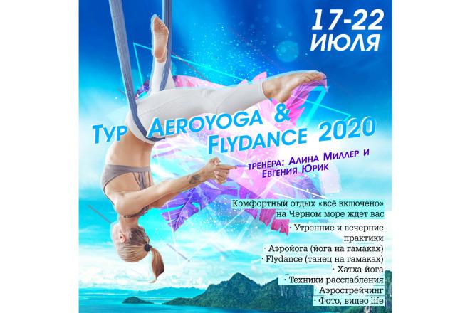 Рекламный плакат, афиша, постер 1 - kwork.ru
