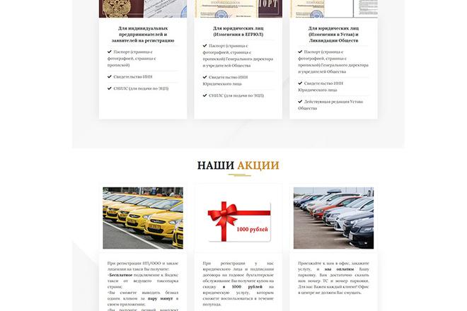 Сделаю продающий Лендинг для Вашего бизнеса 57 - kwork.ru