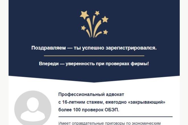 Html-письмо для E-mail рассылки 54 - kwork.ru
