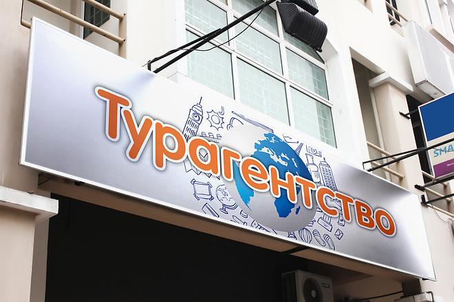 Дизайн для наружной рекламы 142 - kwork.ru